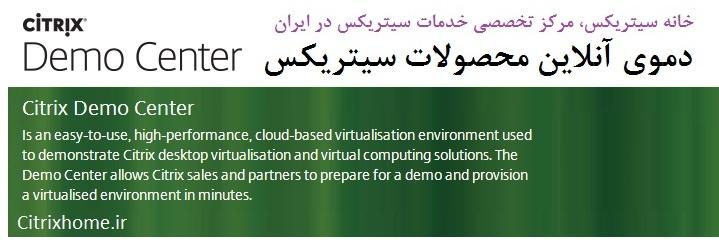 دموی مجازی سازی اپلیکیشن | مجازی سازی اپ با استفاده از تکنولوژی قدرتمند برنامه Citrix XenApp | دموی مجازی سازی دسکتاپ VDI | مجازی سازی با استفاده از تکنولوژی Citrix XenDesktop | دمو مجازی سازی سرور با استفاده از تکنولوژی مجازی ساز Citrix XenServer | کارشناسان تیم فنی خانه سیتریکس دموی آنلاین محصولات سیتریکس | آموزش مجازی سازی xendesktop | آمورش دمو مجازی سازی سیتریکس