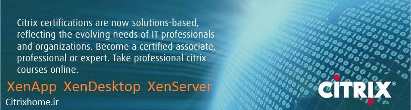 دوره عملی و کارگاهی آموزش Citrix XenApp 6.5 | کمپ آموزش Citrix XenApp 7.11 | دوره آموزش سیتریکس Citrix XenDesktop 7.11 | کلاس کارگاهی آموزش Citrix XenServer 7.1 | کلاس آموزش مجازی سازی سرور سیتریکس | معرفی دوره کارگاهی مجازی سازی Server سیتریکس